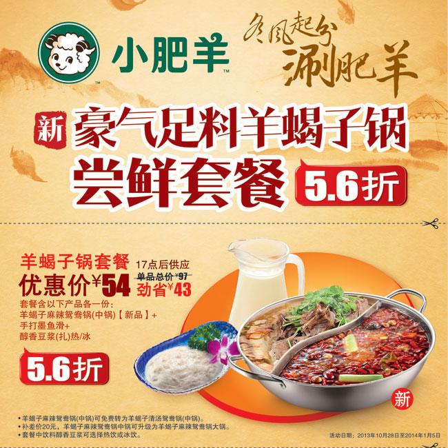 小肥羊优惠券券(东莞、中山、惠州、佛山、柳州、江门、南宁):羊蝎子锅套餐 优惠价54元