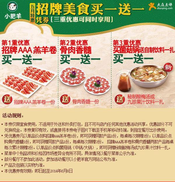 小肥羊优惠券:招牌美食买一送一三重优惠