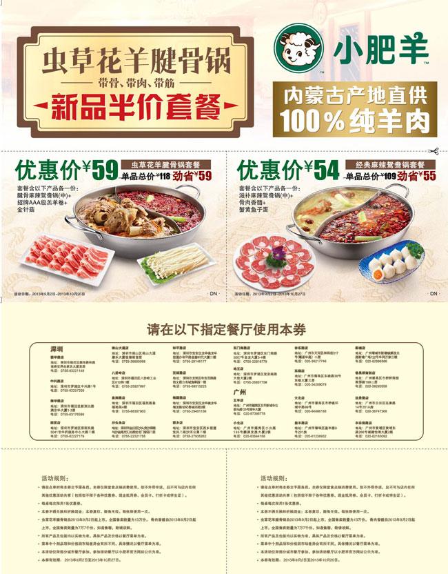 小肥羊优惠券(深圳、广州小肥羊优惠券):新品半价套餐