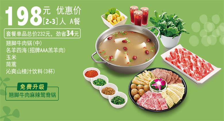 小肥羊优惠券:翘脚牛肉锅(中)2-3人A餐 优惠价198元 省34元