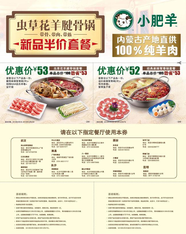 小肥羊优惠券(武汉、长沙、西安、南昌、昆明小肥羊优惠券):新品半价套餐