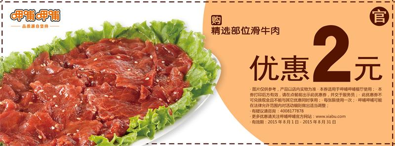呷哺呷哺优惠券:购精选部位滑牛肉 优惠2元