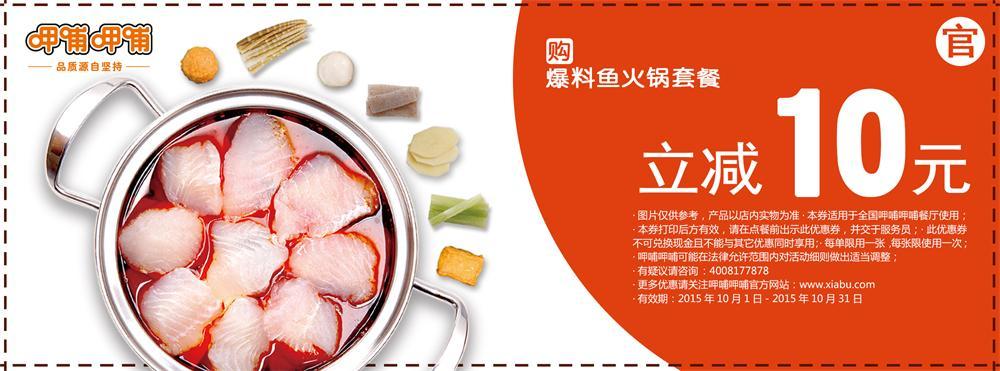 呷哺呷哺优惠券:购爆料鱼火锅套餐 立减10元