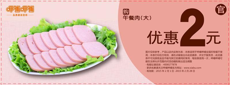 呷哺呷哺优惠券:购午餐肉(大) 优惠2元