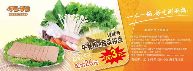 呷哺呷哺优惠券(呷哺优惠券):午餐肉 蔬菜拼盘 优惠价