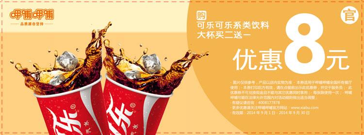 2014年9月呷哺优惠券:可乐系列饮料大杯买二送一 优惠8元