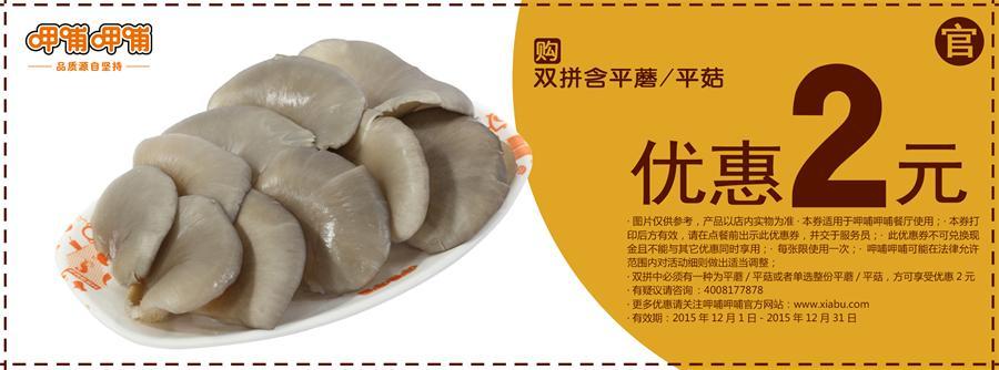 呷哺呷哺优惠券:购双拼含平蘑/平菇 优惠2元