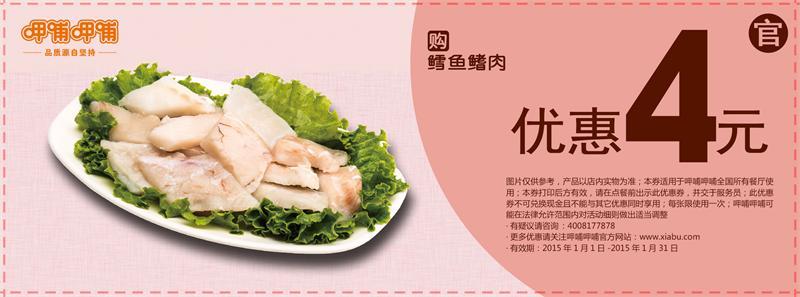 呷哺呷哺优惠券:购鳕鱼鳍肉 优惠4元