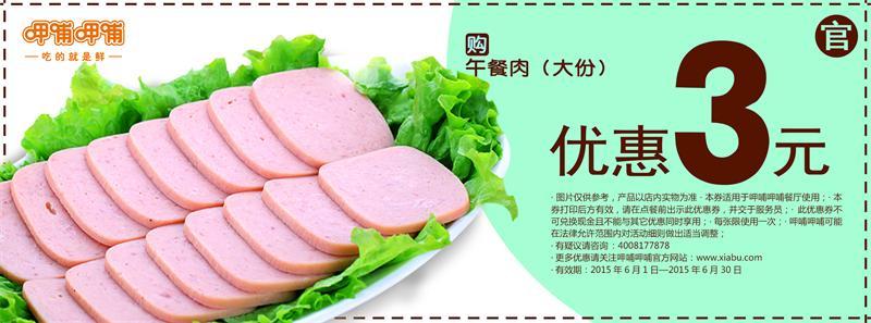 呷哺呷哺优惠券:午餐肉(大份) 优惠3元