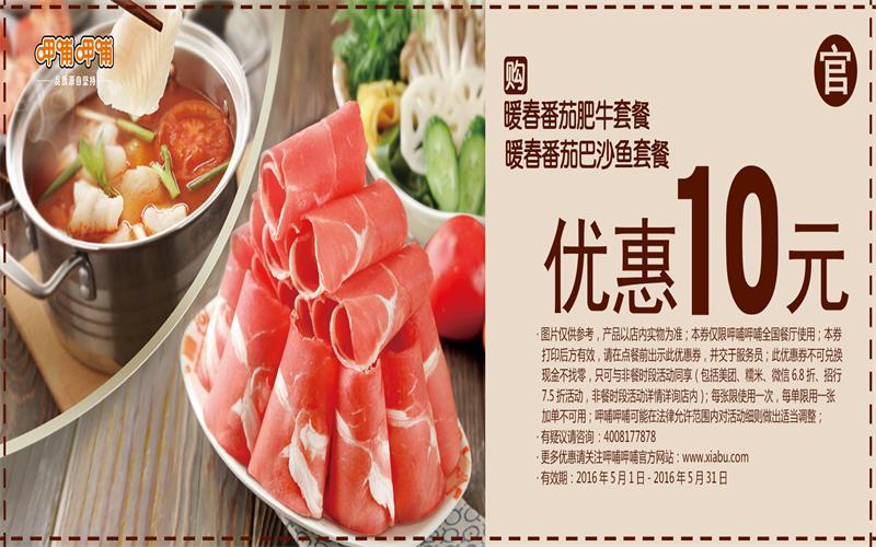 呷哺呷哺优惠券:购暖春番茄肥牛套餐/暖春番茄巴沙鱼套餐 优惠10元