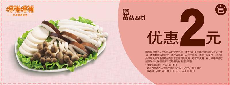 呷哺呷哺优惠券:购菌菇四拼 优惠2元