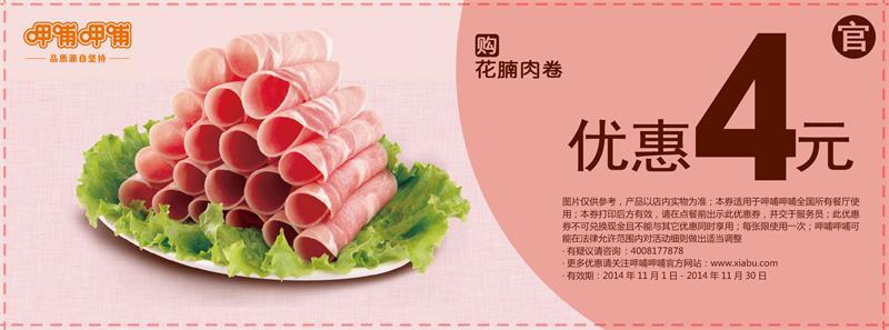 呷哺呷哺优惠券:购花腩肉卷 优惠4元