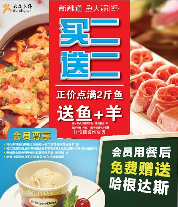新辣道优惠券(上海新辣道优惠券):正价点满2斤鱼 送鱼+羊