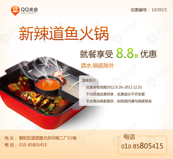 新辣道优惠券(北京新辣道优惠券):就餐享受8.8折优惠(酒水、锅底除外)
