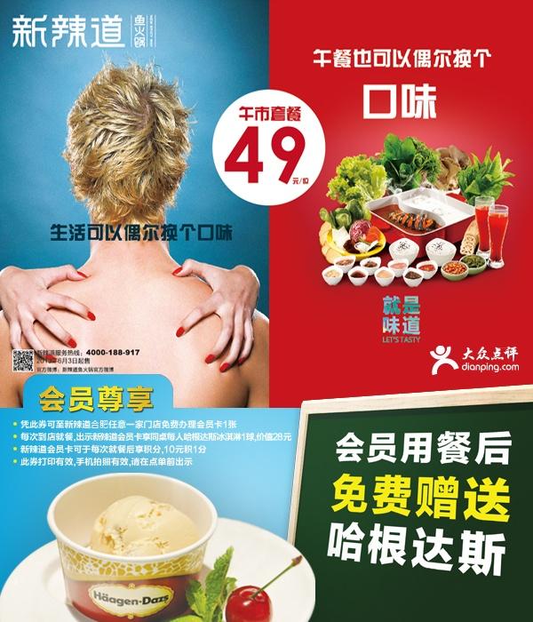 新辣道优惠券(合肥新辣道优惠券):午市套餐49元/位