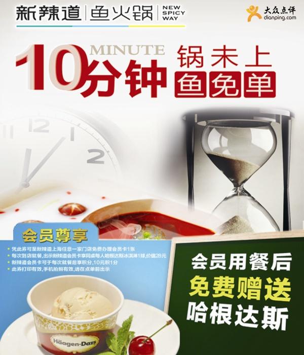 新辣道优惠券(上海新辣道优惠券):下单后10分钟锅未上、鱼免单