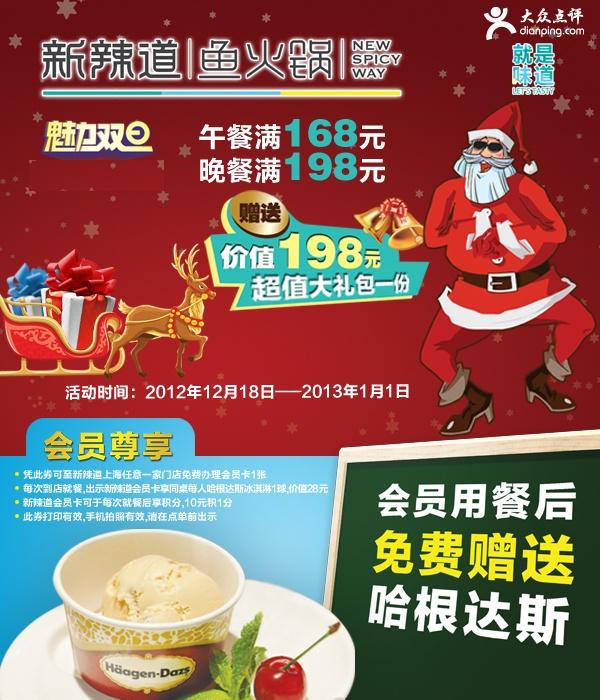 新辣道优惠券(上海新辣道优惠券):午餐满168、晚餐满198送价值198元超值大礼包