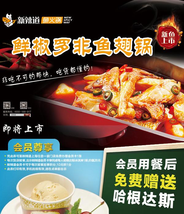 新辣道优惠券(上海新辣道优惠券):鲜椒罗非鱼翅锅 新鱼上市