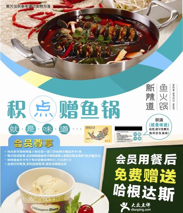 新辣道优惠券(上海新辣道优惠券):积点赠鱼锅 餐后送哈根达斯