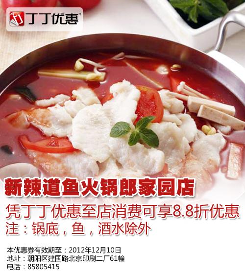 新辣道优惠券(北京新辣道优惠券):消费可享8.8折优惠