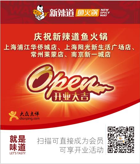 新辣道优惠券:扫描二维码成为会员 参加新店开业巨惠活动