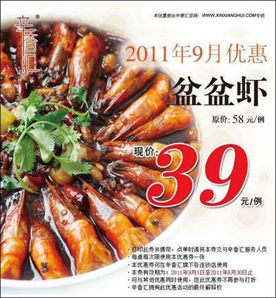 辛香汇优惠券:2011年9月盆盆虾省19元