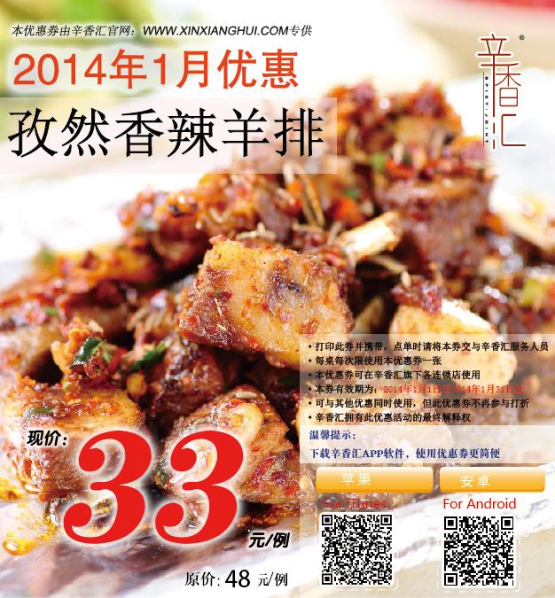 辛香汇优惠券:2014年1月优惠 孜然香辣羊排 优惠价33元 省15元
