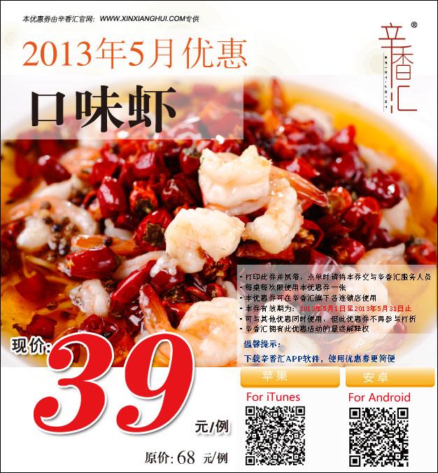 辛香汇优惠券:2013年4月优惠 口味虾 优惠价39元 省29元