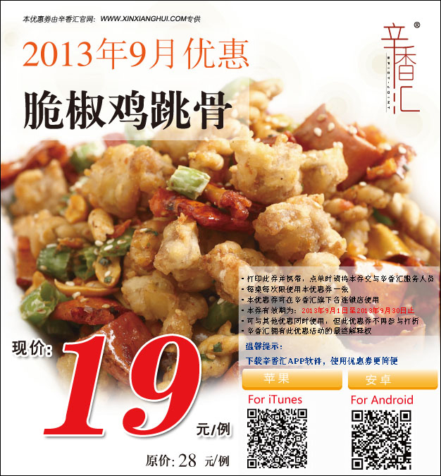 辛香汇优惠券:2013年9月优惠 脆椒鸡跳骨 优惠价19元 省9元