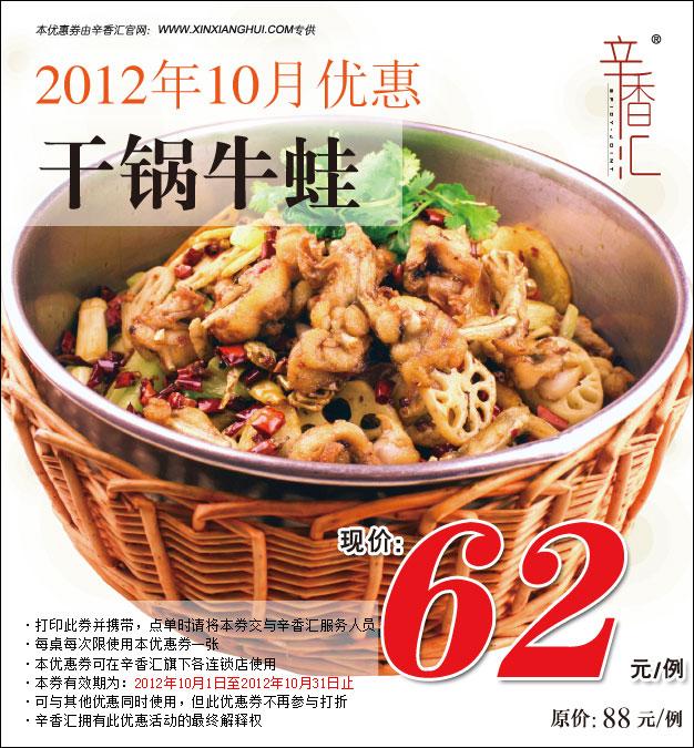 辛香汇优惠券:2012年10月优惠 干锅牛蛙优惠价62元