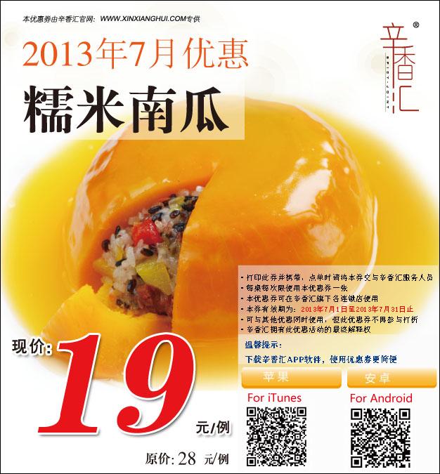 辛香汇优惠券:2013年7月优惠 糯米南瓜 优惠价19元 省9元