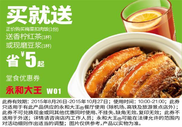 永和大王优惠券W01:正价购买梅菜扣肉饭送香柠红茶或现磨豆浆 省5元