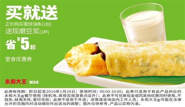 永和大王优惠券W08:正价购买蛋饼油条送现磨豆浆 省5元