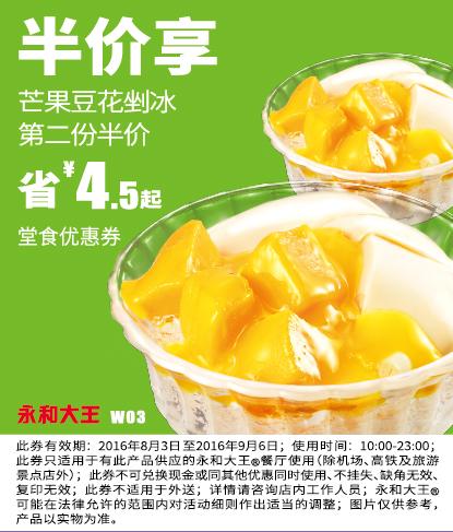 永和大王优惠券W03:芒果豆花�v冰 第二份半价 省4.5元