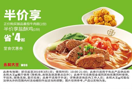 永和大王优惠券W06:正价购买御品番茄牛肉面半价享盐酥鸡 省4元
