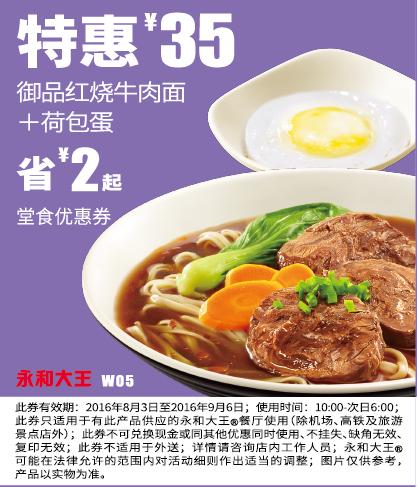永和大王优惠券W05:御品红烧牛肉面+荷包蛋 特惠价35元 省2元