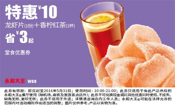 永和大王优惠券W08:龙虾片+香柠红茶 优惠价10元 省3元