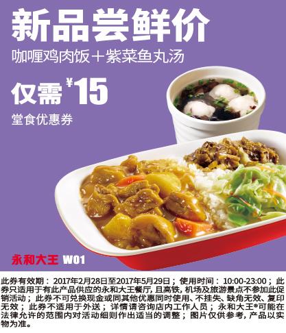 永和大王优惠券W01:咖喱鸡肉饭+紫菜鱼丸汤 优惠价15元
