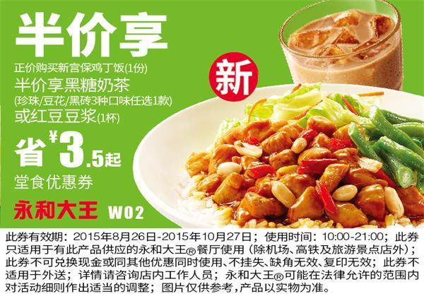 永和大王优惠券W02:正价购买新宫保鸡丁饭半价享黑糖奶茶或红豆豆浆 省3.5元