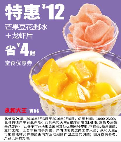 永和大王优惠券W06:芒果豆花�v冰+龙虾片 特惠12元 省4元