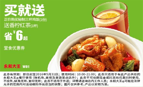 永和大王优惠券W01:正价购买秘制三杯鸡饭送香柠红茶 省6元