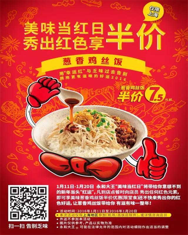 永和大王优惠券:购买葱香鸡丝饭单品或葱香鸡丝饭特餐送综合烧仙草