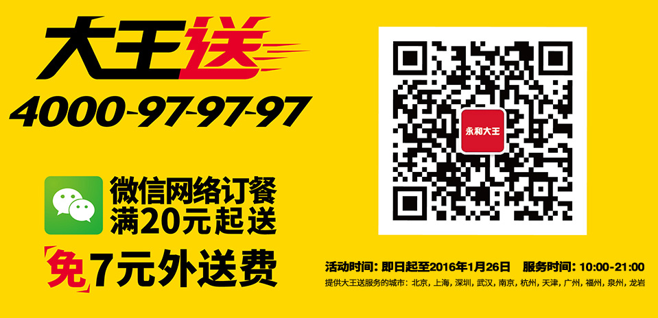 永和大王优惠券:微信网络订餐满20元免外送费