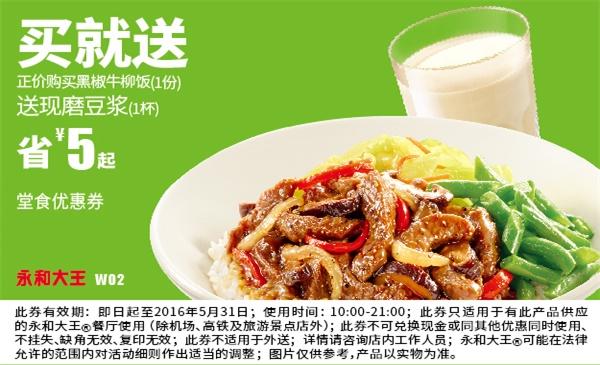 永和大王优惠券W02:正价购买黑椒牛柳饭送现磨豆浆 省5元