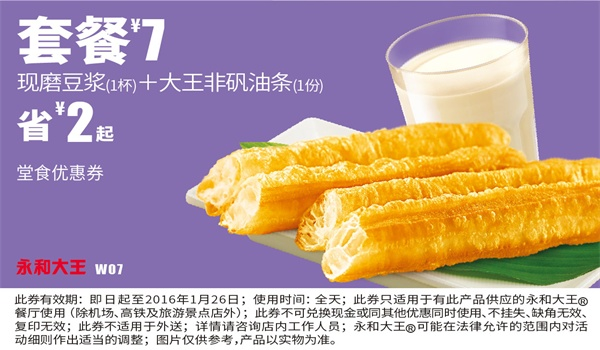 永和大王优惠券W07:现磨豆浆+大王非矾油条 优惠价7元 省2元