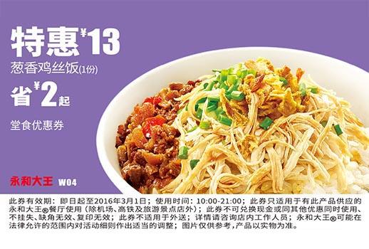 永和大王优惠券W04:葱香鸡丝饭 优惠价13元 省2元