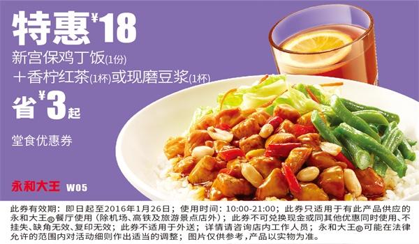 永和大王优惠券W05:新宫保鸡丁饭+香柠红茶或现磨豆浆 优惠价18元 省3元