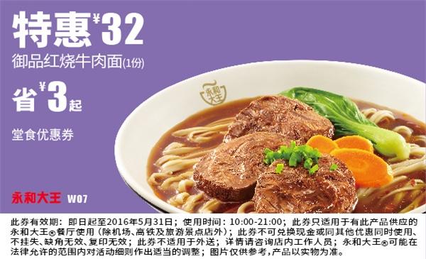 永和大王优惠券W07:御品红烧牛肉面 优惠价32元 省3元