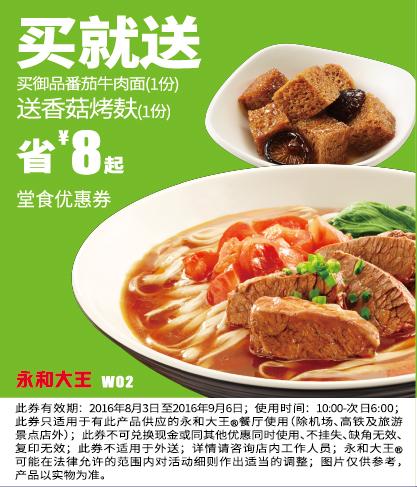 永和大王优惠券W02:买御品番茄牛肉面送香菇烤麸 省8元