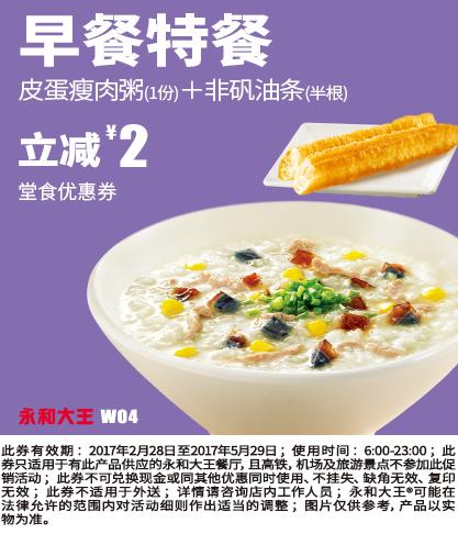 永和大王优惠券W04:皮蛋瘦肉粥+非矾油条 省2元